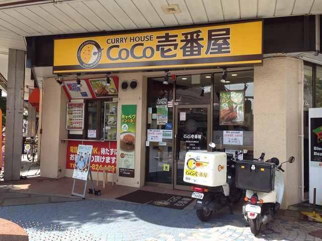 CoCo壱横須賀中央駅店.jpg