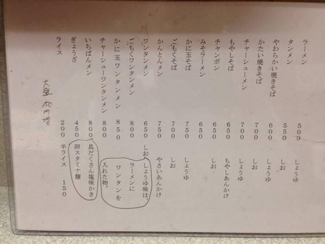 おしながき1.jpg