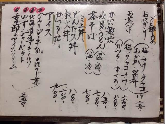 おしながき4.jpg