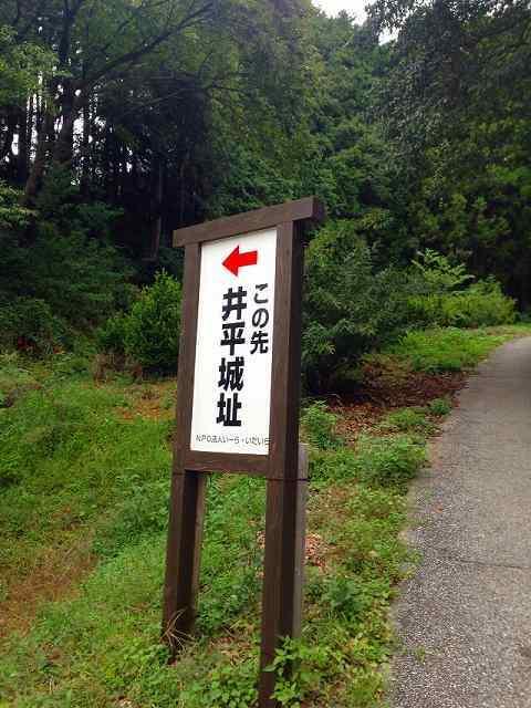 この先井平城1.jpg