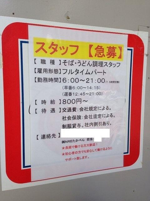 たかべん4.jpg