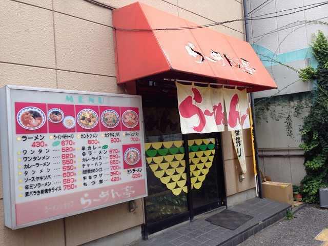 らーめん亭1.jpg