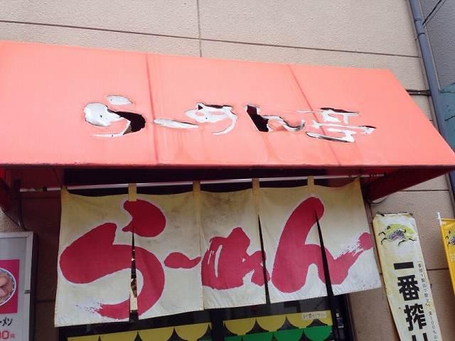 らーめん亭2.jpg