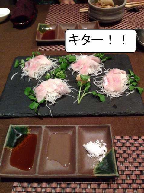 イワナ刺身キター.jpg