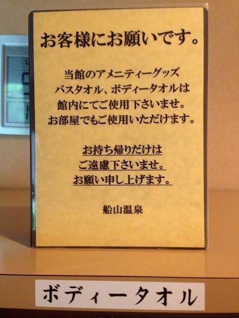 タオルお持ち帰りNG2.jpg