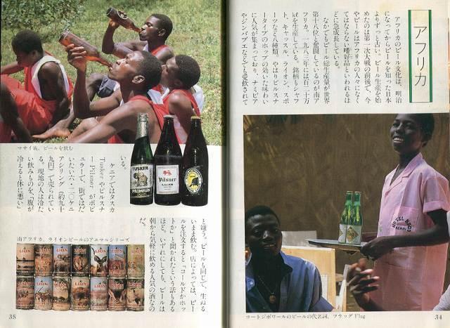 ビールを飲むマサイ族.jpg