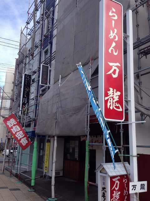 万龍2.jpg