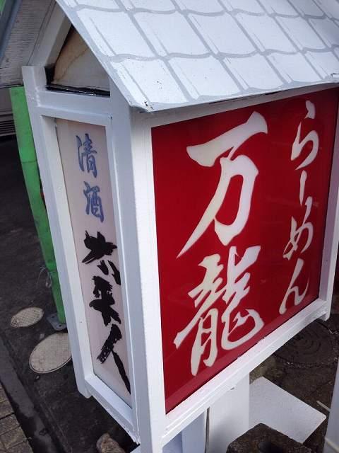 万龍3.jpg