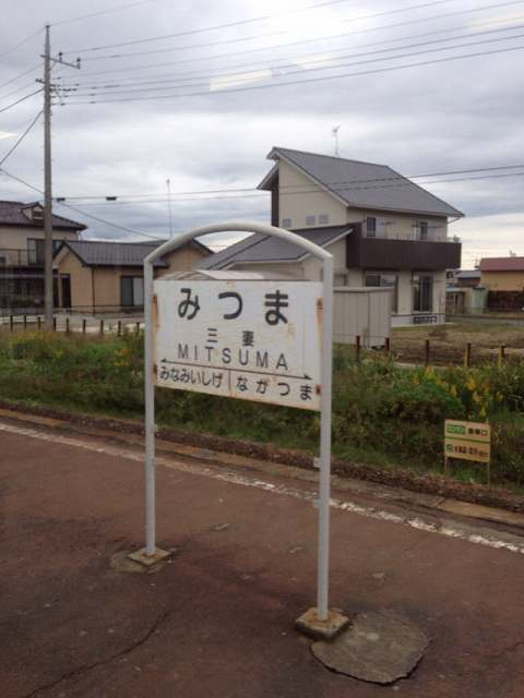 三妻駅.jpg