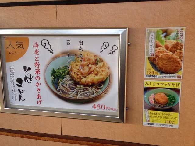 三島駅2.jpg