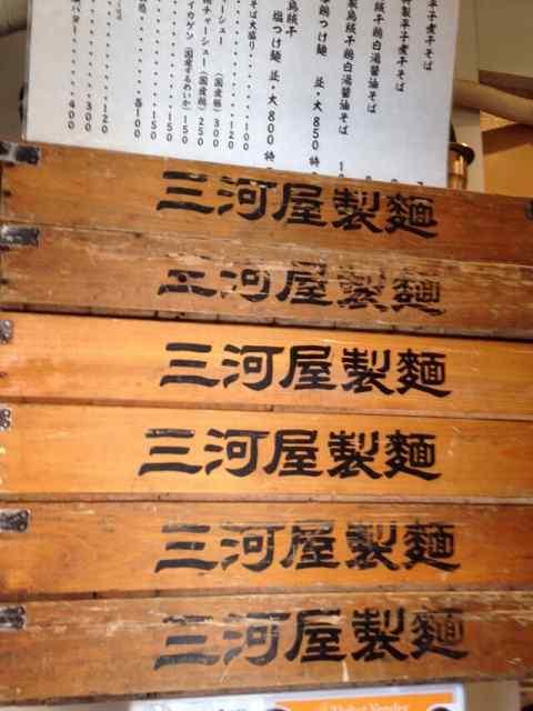 三河屋製麺.jpg