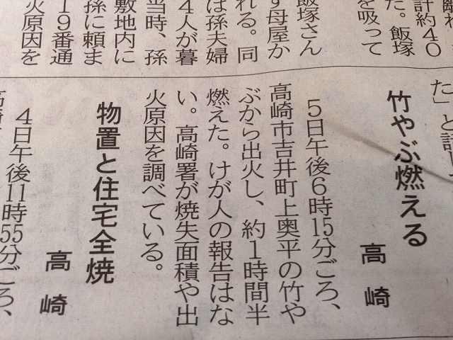 上奥平が火事?.jpg