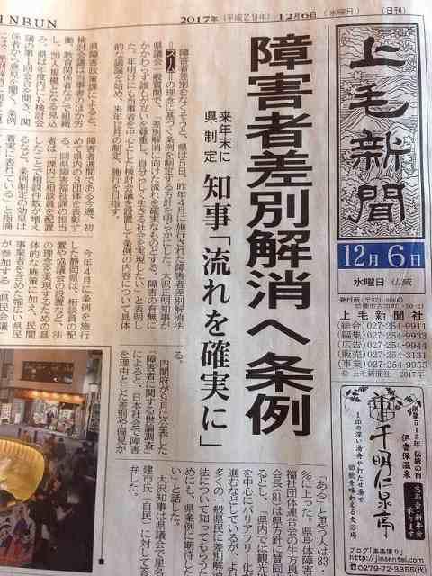 上毛新聞3.jpg