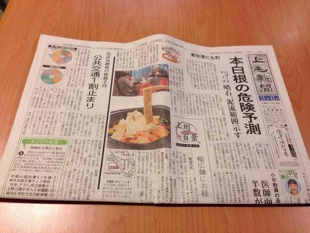 上毛新聞5.jpg