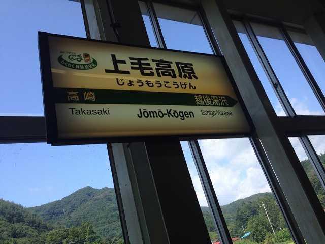 上毛高原駅2.jpg
