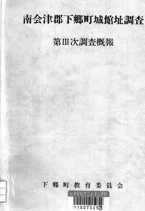 下郷町教育委員会.jpg