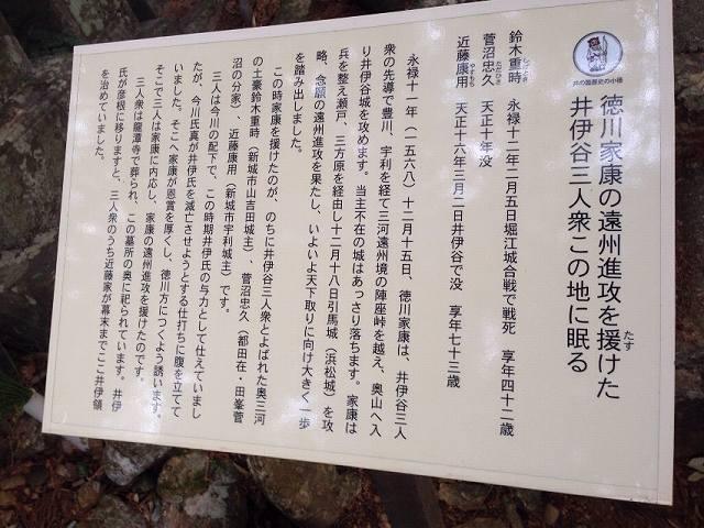 井伊谷三人衆.jpg