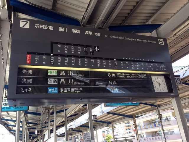 京急川崎駅.jpg