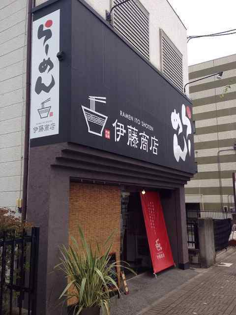 伊藤商店1.jpg