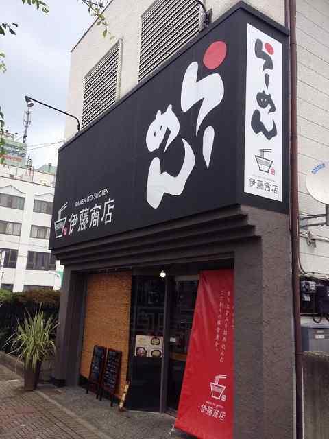 伊藤商店2.jpg