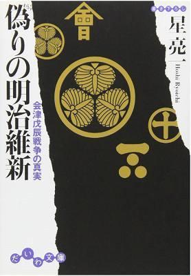 会津にあった書籍2.jpg