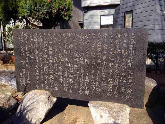 倉賀野城跡3.jpg