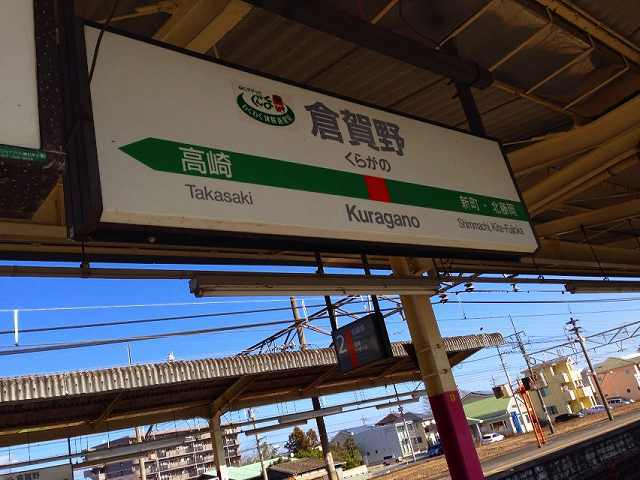 倉賀野駅.jpg