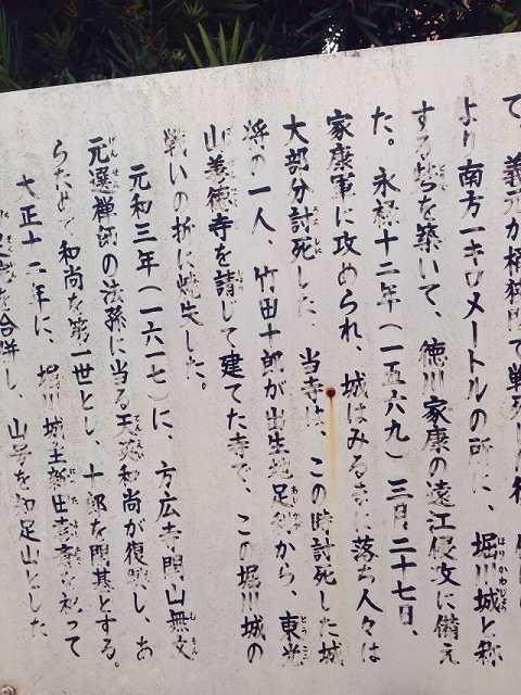 全得寺の解説b2.jpg