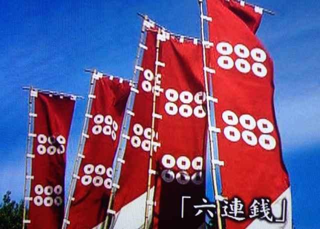 六連銭の旗.jpg