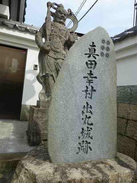 出丸跡の碑.jpg