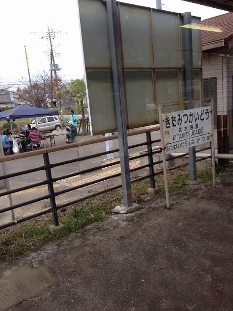 北水海道駅.jpg