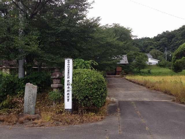 北野寺8.jpg