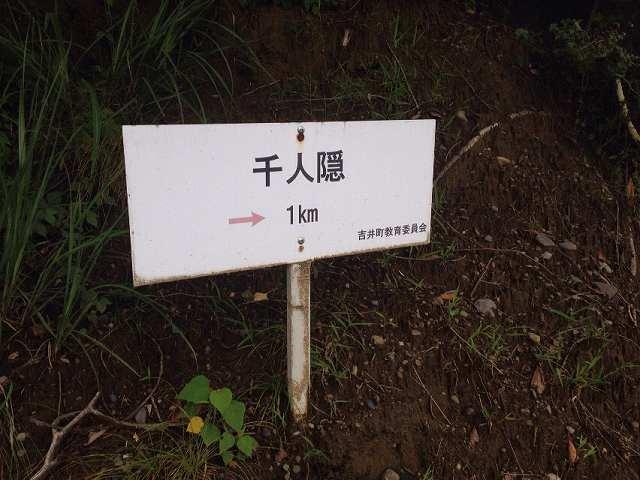 千人隠?.jpg