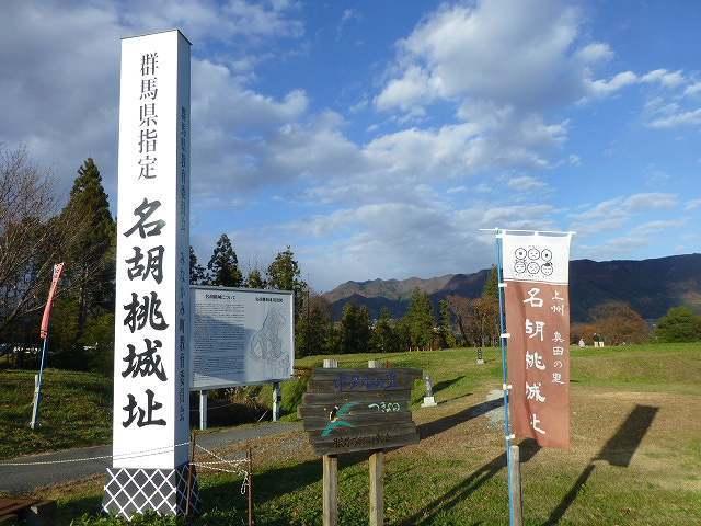 名胡桃城2.jpg