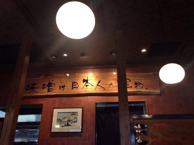 味噌は日本の.jpg