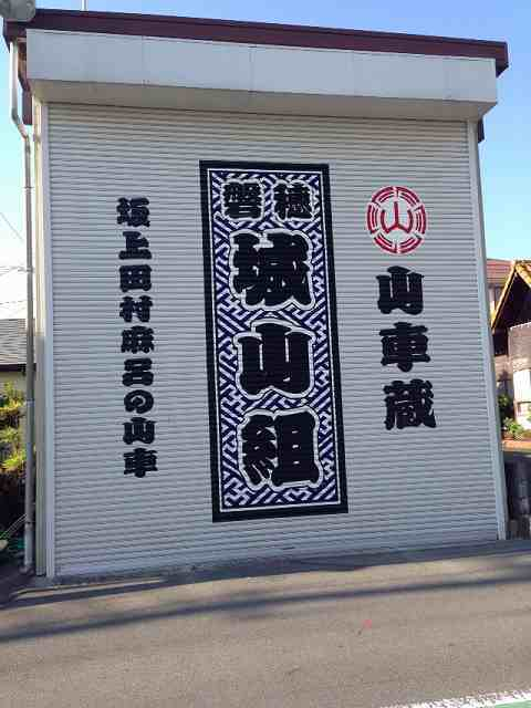 城山組の山車倉庫.jpg