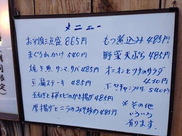 夕方5時のボード.jpg
