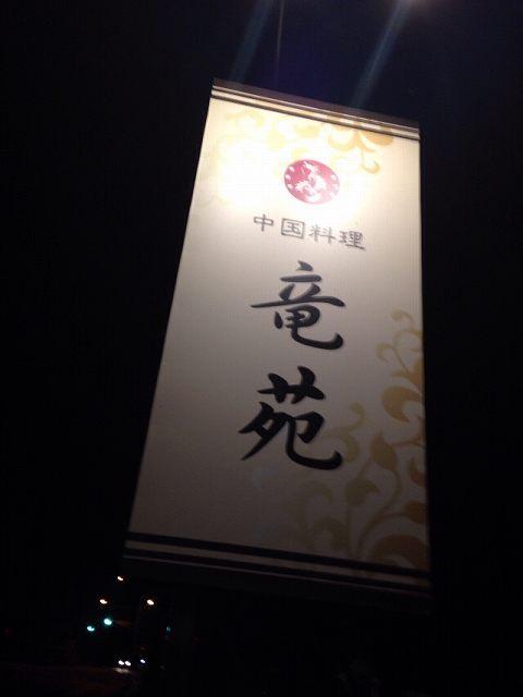 夜の竜苑1.jpg