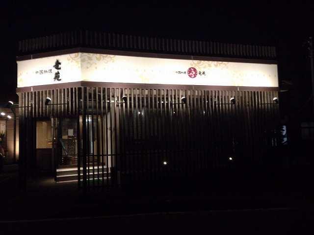 夜の竜苑4.jpg