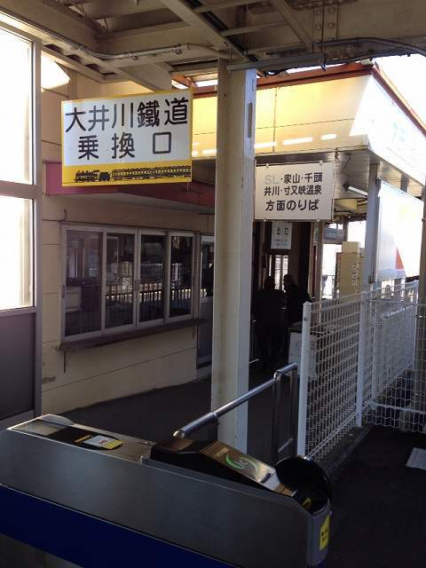 大井川鉄道乗り換え口.jpg