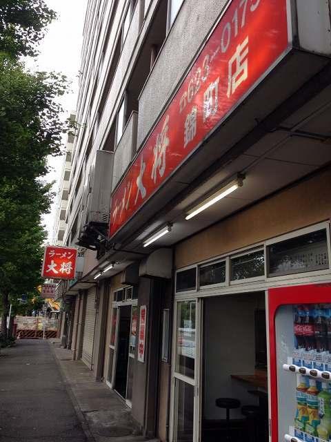 大将錦町店1.jpg