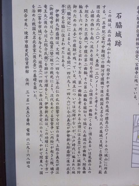 大日堂の説明版2.jpg