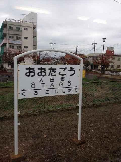 大田郷駅.jpg