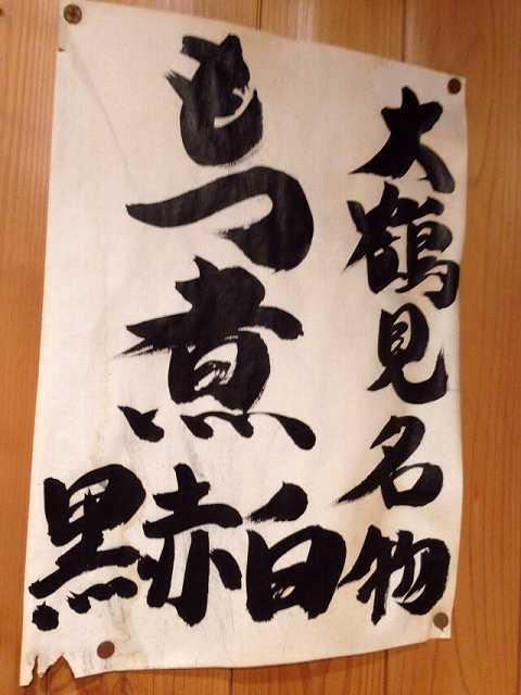 大鶴見名物.jpg