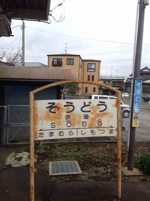 宗道駅.jpg