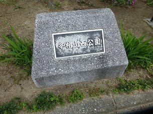 宰相山西公園?.jpg