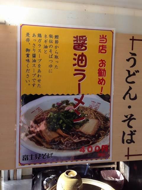 富士見そば7.jpg
