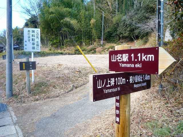 山ノ上碑入口.jpg