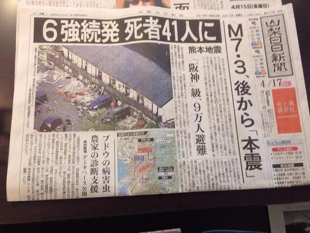 山梨日日新聞.jpg