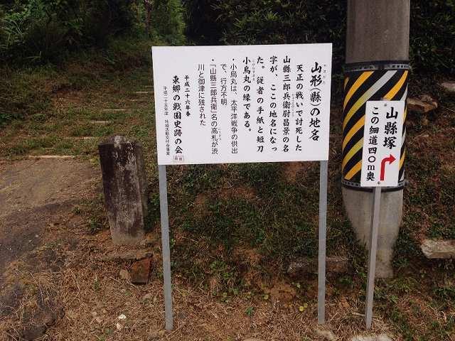 山県塚1.jpg